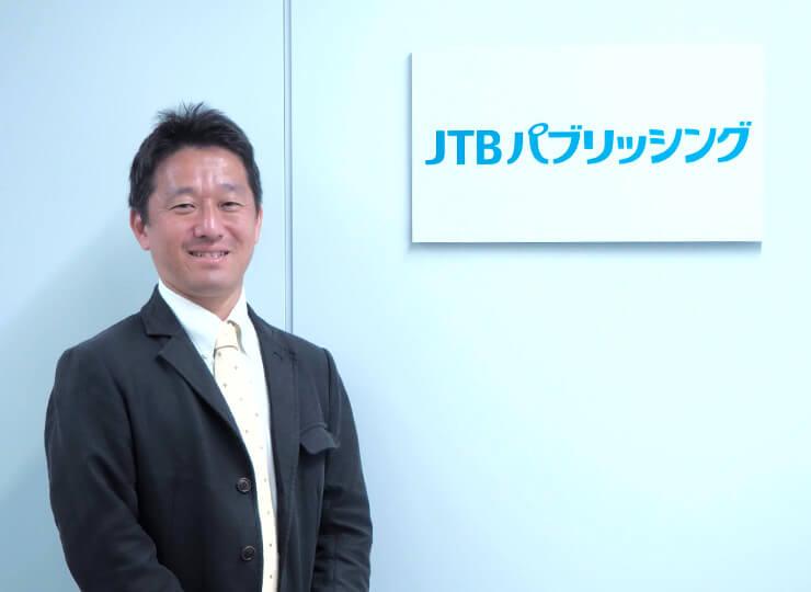 株式会社JTBパブリッシング 様