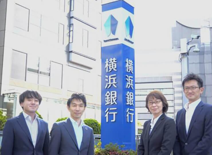 株式会社横浜銀行 様